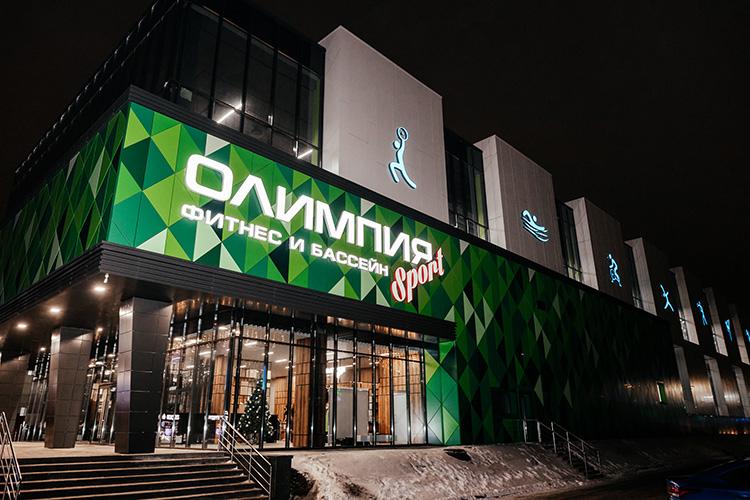 Фитнес-клуб в Иванове
